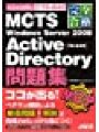 9784048703697 - Full pass MCTS Windows Server 2008 Active Directory [70-640] problem collection (2011) ISBN: 4048703692 [Japanese Import]