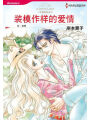 9784596260017 - Untitled (Chinese) Harlequin comics
