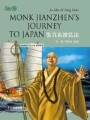 9787508517056 - Le Min;Deng, Yinke: Monk Jianzhen´s Journey to Japan (´´´´´´) - 书