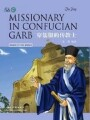 9787508517186 - Zhu, Jing: Missionary in Confucian Garb (´´´´´´´) - 书