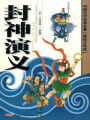 9787537195713 - Xu Zhonglin: Classics of Chinese Literature - The Investiture of the Gods(Illustrated Version for Young Readers) - Book