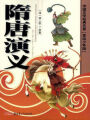9787537195737 - Chu renhuo: Classics of Chinese Literature - Romance of Sui and Tang Dynasties(Illustrated Version for Young Readers) - 书