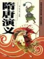 9787537195737 - Chu renhuo, Yuan Xiaobo: Classics of Chinese Literature - Romance of Sui and Tang Dynasties(Illustrated Version for Young Readers) - 书
