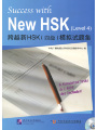9787561930908 - Success with New HSK: Level 4 (+ CD)