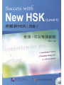 9787561932407 - Success with New HSK: Level 4 (+ CD)