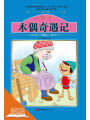 9787563723447 - Collodi: The Adventures of Pinocchio (Ducool Fine Proofreaded and Translated Edition) - 书