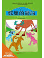 9787563723577 - Bianchi: Mystery of Moose (Ducool Fine Proofreaded and Translated Edition) - 书