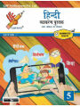 9788184532913 - Purshottam Agarwal: Hindi Vyakran Grade 5 - पुस्तक