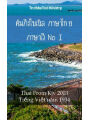 9788233905989 - Author:  Thai From Kjv 2003 - Ti - Książki
