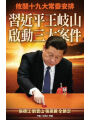 9789887734123 - New Epoch Weekly: Xi Jinping and Wang Qishan started three major cases - 書