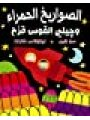 9789992142097 - Sue Heap, Illustrator: Nick Sharratt: Red Rockets and Rainbow Jelly / Al Sawareekh Al Hamra wa Jily Al Kous Kuzah (Arabic edition)